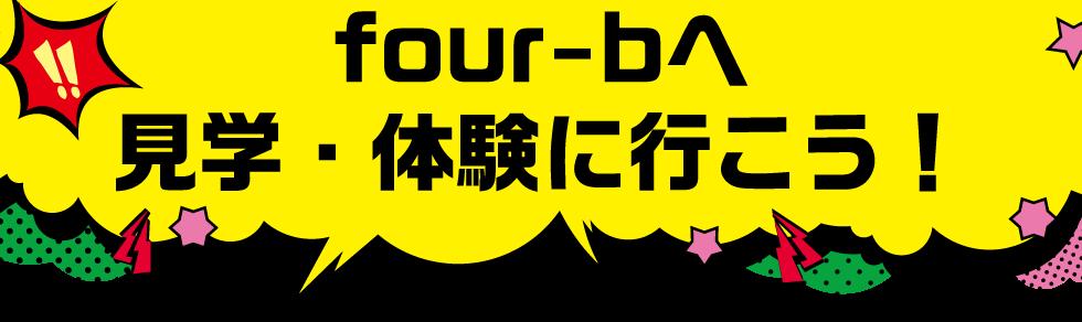 four-bへ見学・体験に行こう!