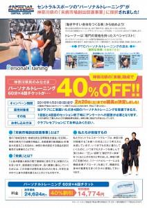 1601経営企画_PTC神奈川県未病割引POP01