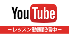 youtubeにて動画配信中!スタッフがレッスンをご紹介