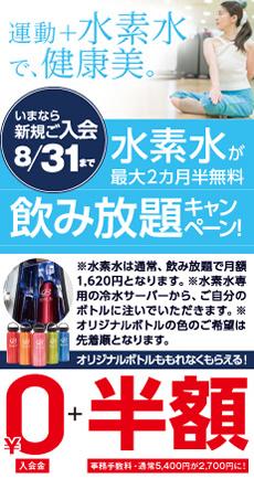 いまなら新規ご入会8/31まで、水素水が最大2カ月半無料飲み放題キャンペーン