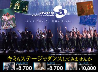 avex-main01