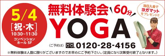 5/4までyoga無料体験