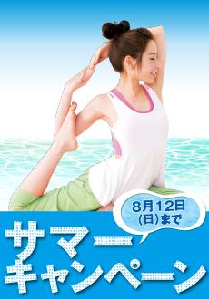 サマーキャンペーン8/12まで