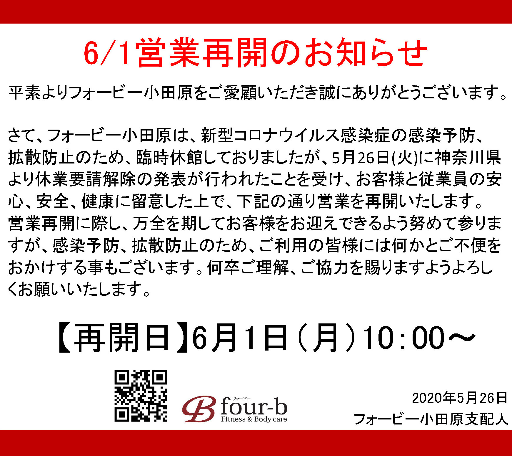 キャンペーン実施中4月15日まで